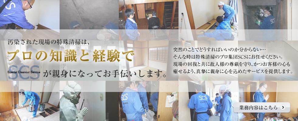 汚染現場の清掃はプロ集団SCSが親身になってお手伝いします。